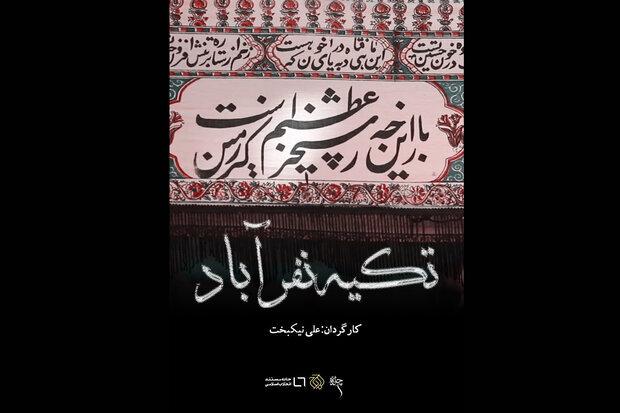 اعلام مجموعه آثار محرمی سازمان اوج/ ۱۳ مستند اکران آنلاین میشوند