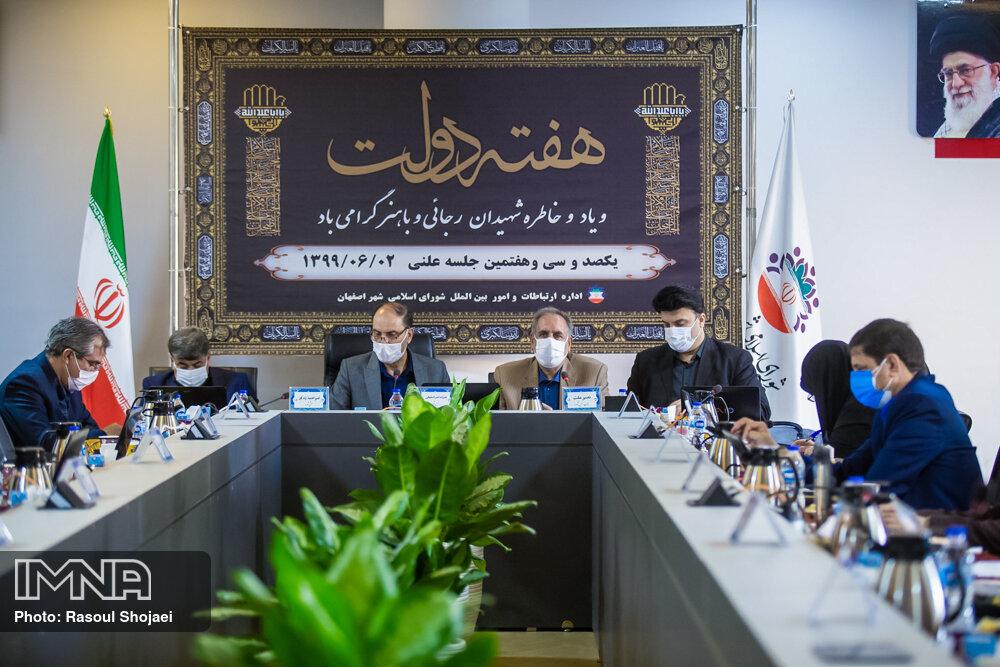 جلسه علنی شورای اسلامی شهر اصفهان