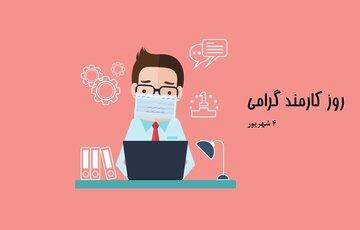 تبریک روز کارمند ۹۹ + متن و عکس (۴ شهریور)