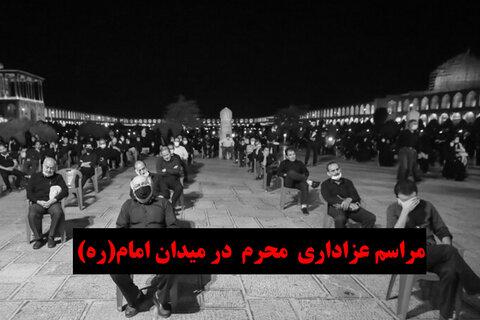 مراسم عزاداری  محرم در میدان امام(ره)