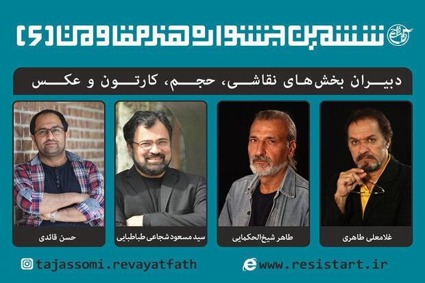 معرفی دبیران بخشهای تجسمی جشنواره جهانی هنر مقاومت