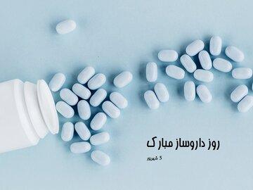 تبریک روز داروساز ۹۹ + متن و عکس