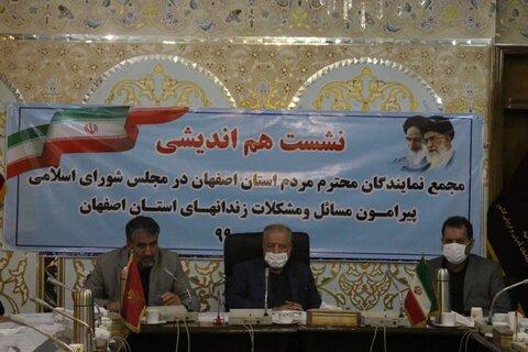 حدود ۷۵ درصد جمعیت زندانیان اصفهان کمتر از ۴۴ سال سن دارند