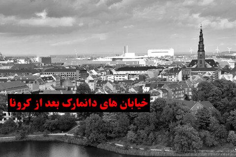 خیابان های دانمارک بعد از کرونا