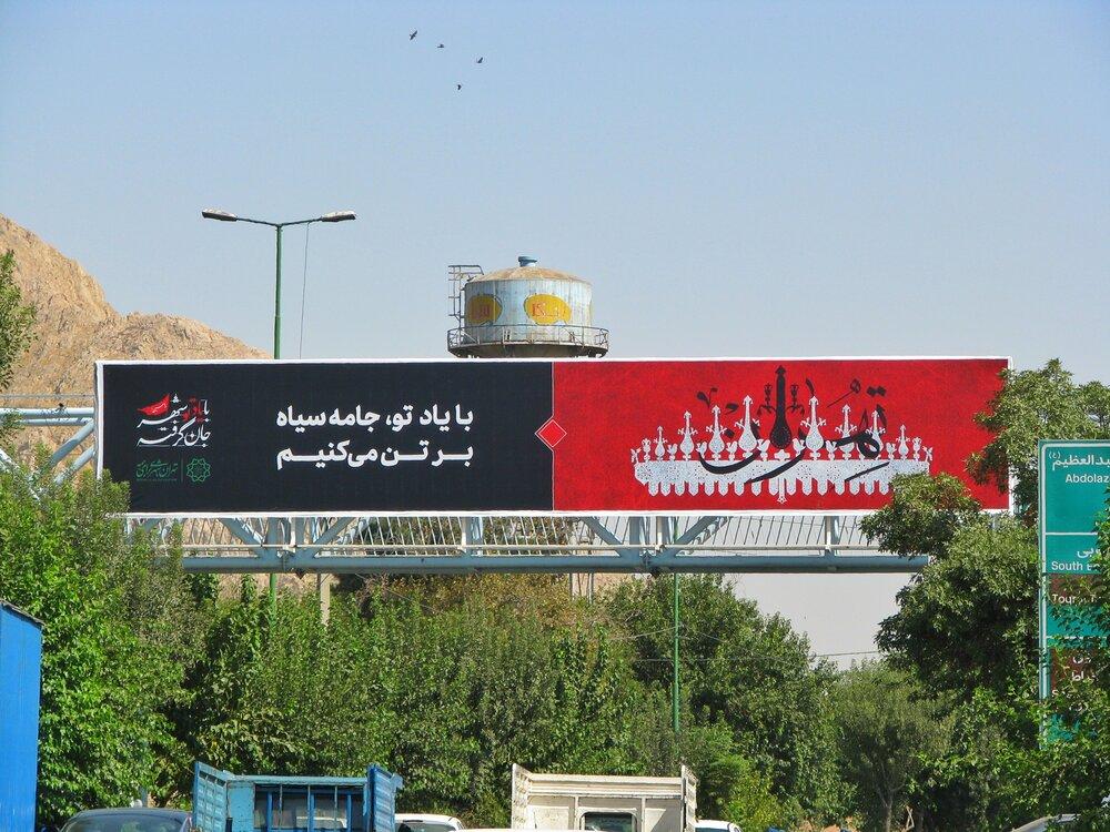 سیاهپوشی یا سیاهرویی؛ کدامیک نصیب تهران شد؟
