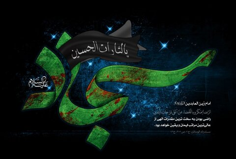 متن تسلیت شهادت امام سجاد + عکس