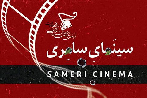 جشنواره مقاومت به سراغ سینمای سامری میرود