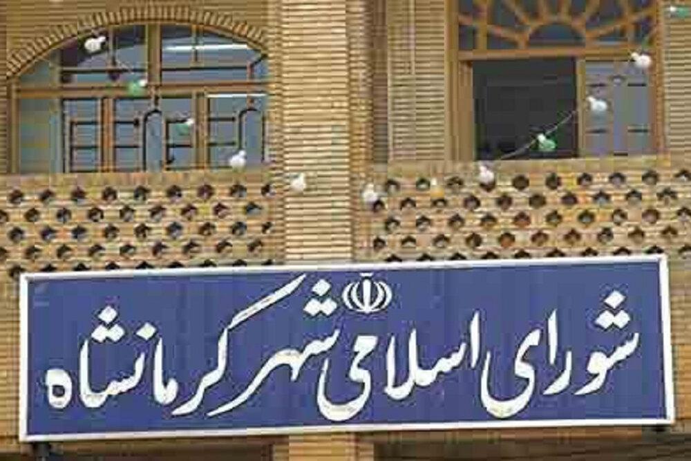 تذکر رئیس کل دادگستری استان کرمانشاه به «شورای شهر»