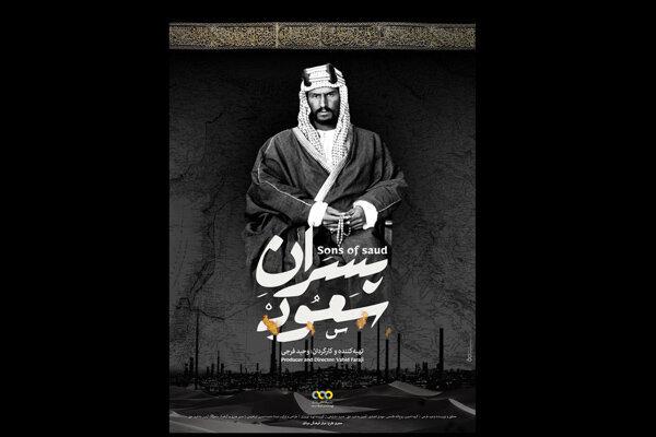 پسران سعود آماده پخش شد