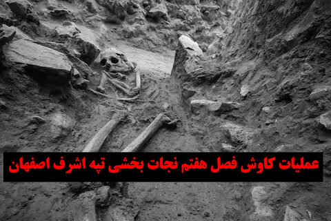 کاوش فصل هفتم نجات بخشی تپه اشرف اصفهان