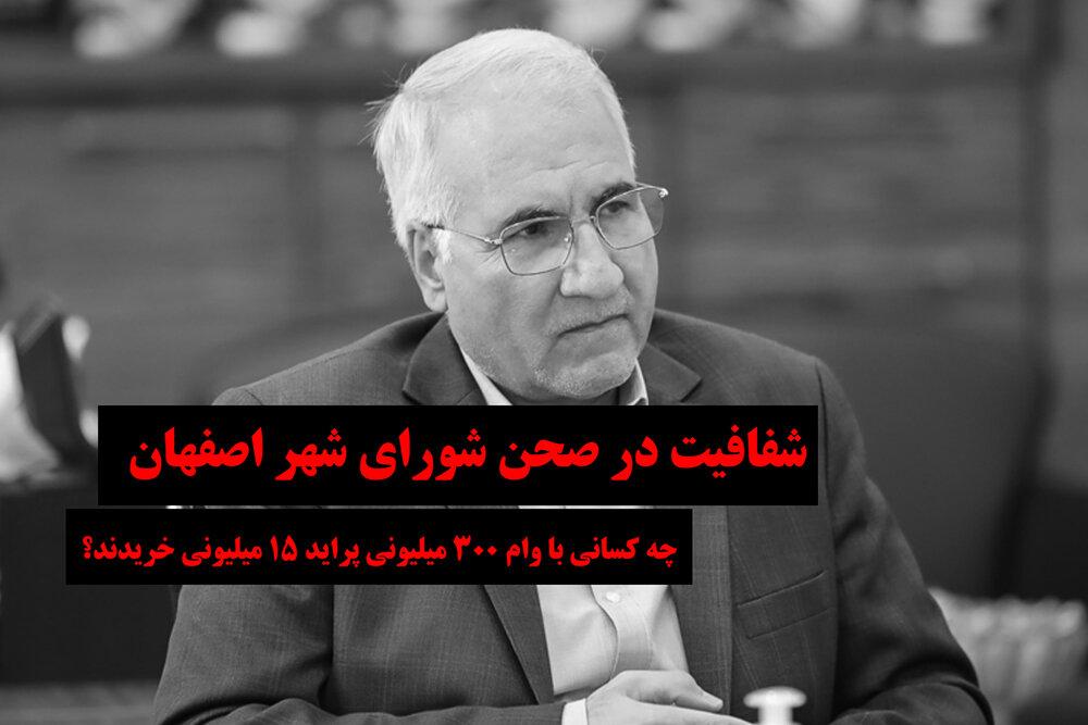 شفافیت در صحن شورای شهر اصفهان