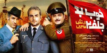 دانلود فیلم خوب، بد، جلف ۲ (ارتش سری) + خلاصه داستان و بازیگران