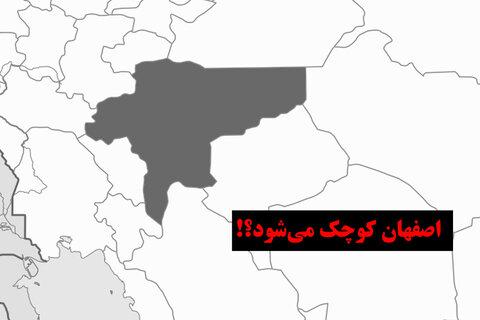 اصفهان کوچک میشود؟!