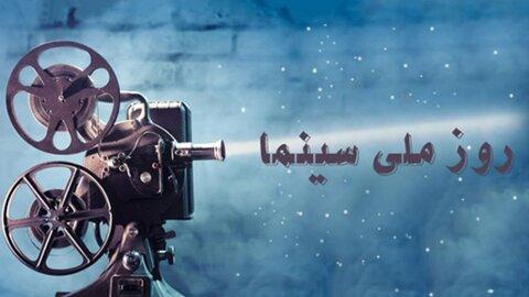 پیام تبریک روز سینما ۹۹ + متن و عکس پروفایل