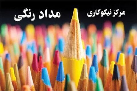 """مرکز نیکوکاری """" مداد رنگی"""" در استان کرمانشاه افتتاح می شود"""