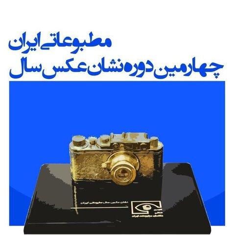 برگزاری اعطای نشان عکس سال مطبوعاتی ایران به صورت مجازی