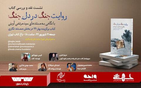 برگزاری نشست مجازی نقد کتاب روایت جنگ در دل جنگ