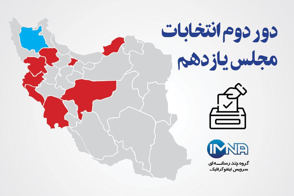 دور دوم انتخابات مجلس یازدهم/اینفوگرافیک