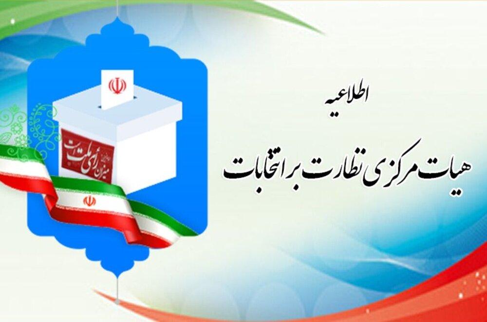 مهلت هفت روزه برای شکایت از نحوه برگزاری مرحله دوم انتخابات مجلس