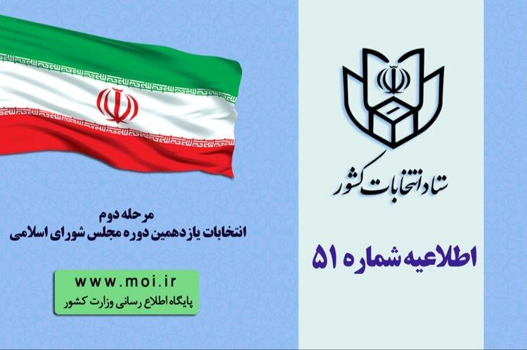 اطلاعیه شماره ۵۱ ستاد انتخابات کشور
