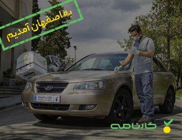 سرویس کارشناسی خودروی معتبر «کارنامه» در نصف جهان
