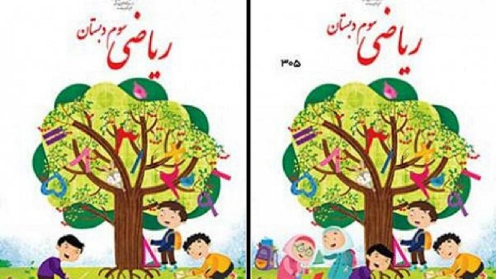 عذرخواهی وزیر آموزش و پرورش در پی حذف تصویر دختران از جلد کتاب ریاضی