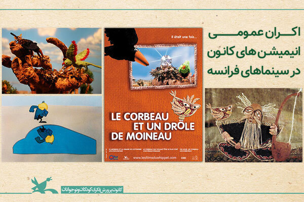 اکران عمومی انیمیشنهای ایرانی در سینماهای فرانسه