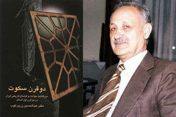 عبدالحسین زرین کوب از پله پله ملاقات خدا تا دو قرن سکوت + بیوگرافی و آثار