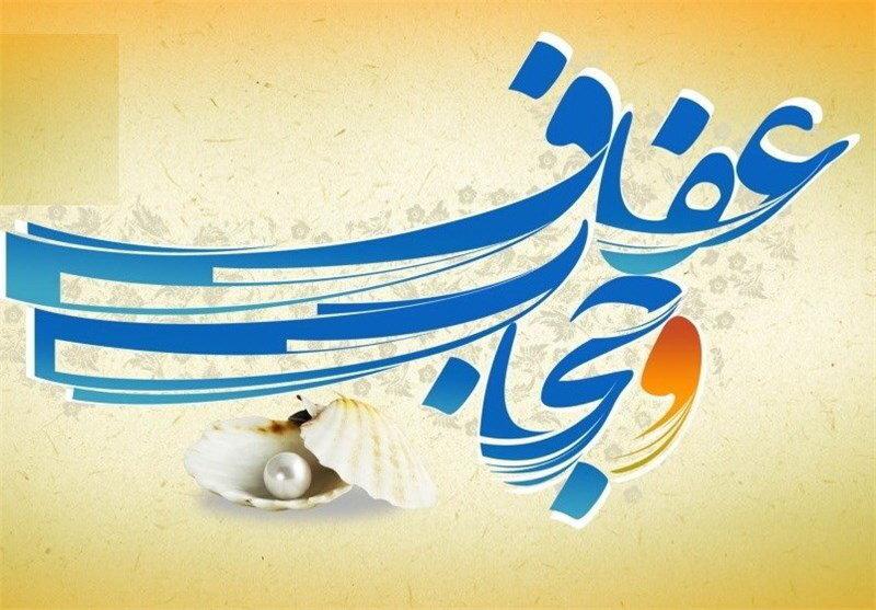 متن روز عفاف و حجاب ۱۴۰۰ + پیام و عکس