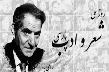 روز شعر و ادب فارسی + زندگینامه استاد شهریار