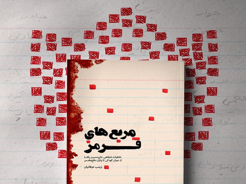 تقریظ رهبر معظم انقلاب بر کتاب مربعهای قرمز منتشر خواهد شد