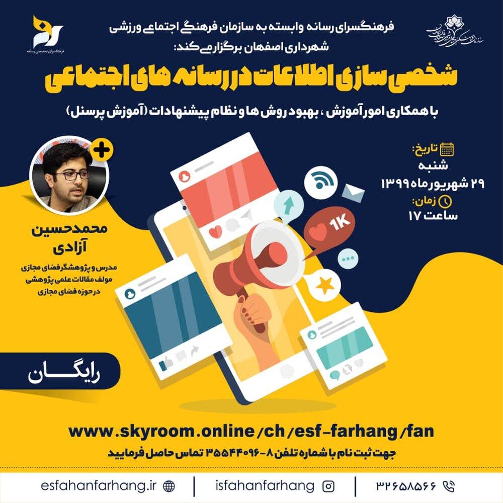 """وبینار آموزشی """"شخصی سازی اطلاعات در رسانههای اجتماعی"""""""