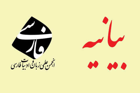 انجمن زبان و ادبیات فارسی شرایط احراز تصدی دبیری ادبیات را محکوم کرد