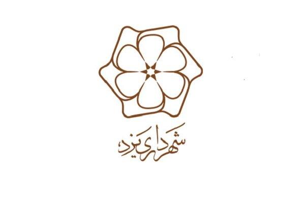 باشگاه سفیران شهروندی در یزد آغاز بکار کرد