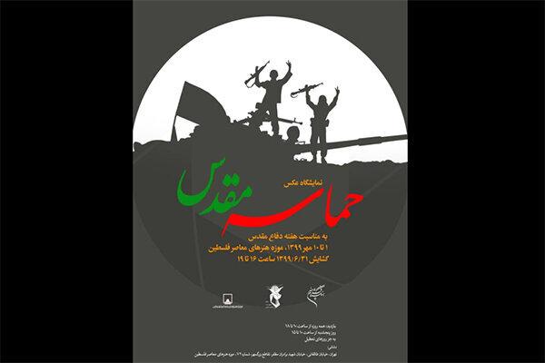 نمایشگاه عکس حماسه مقدس در موزه هنرهای معاصر فلسطین