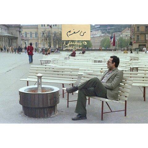 نامههای عباس کیارستمی در سفر، منتشر شد