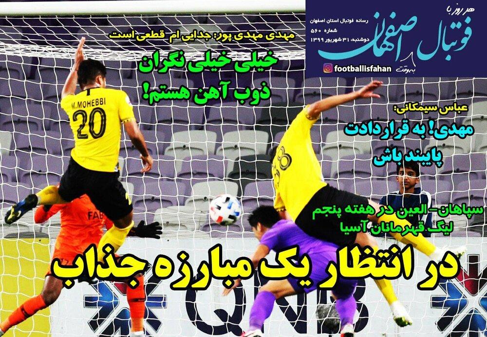 """پانصد و شصتمین شماره """"فوتبال اصفهان"""" منتشر شد"""