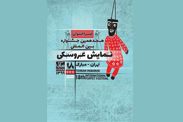 تمدید مهلت شرکت در ۲ بخش از جشنواره نمایش عروسکی تهران-مبارک