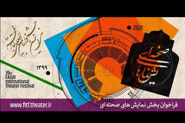 انتشار فراخوان بخش صحنهای و خیابانی جشنواره تئاتر فجر