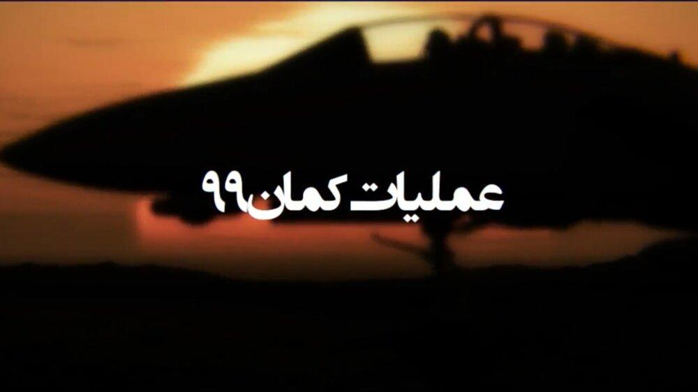 کمان ۹۹، مخوفترین عملیات نیروهای هوایی ارتش جمهوری اسلامی ایران