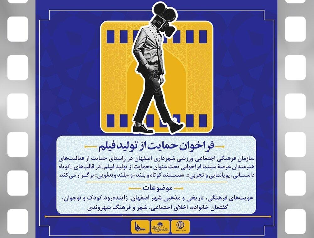 فراخوان حمایت از تولید فیلم در اصفهان