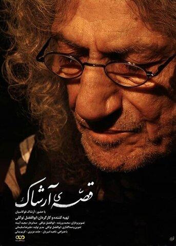 تجلیل از تنها دوبلور ارمنی ایران
