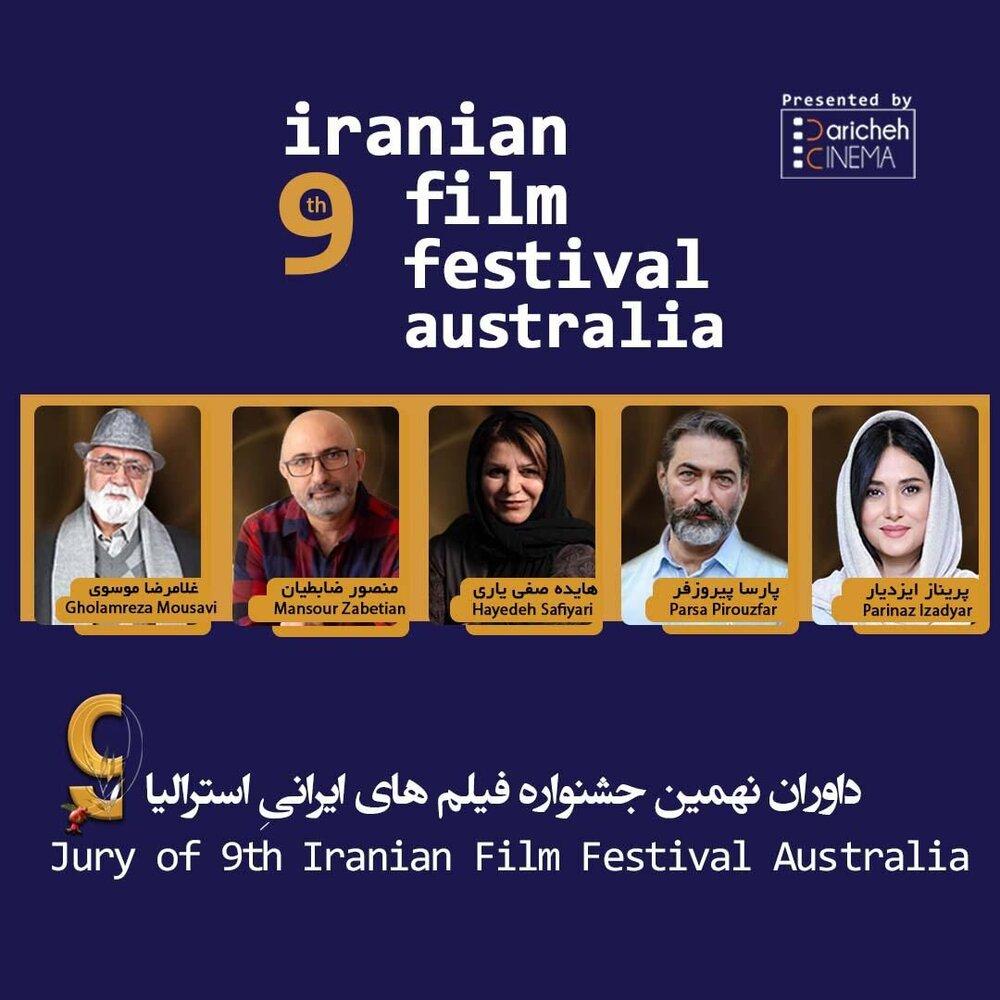 داوران نهمین جشنواره فیلمهای ایرانیِ استرالیا معرفی شدند