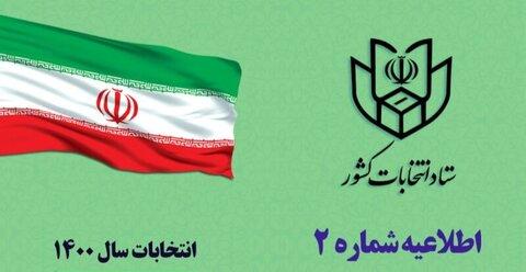 بیانیه شماره ۲ ستاد انتخابات در مورد انتخابات میاندورهای مجلس