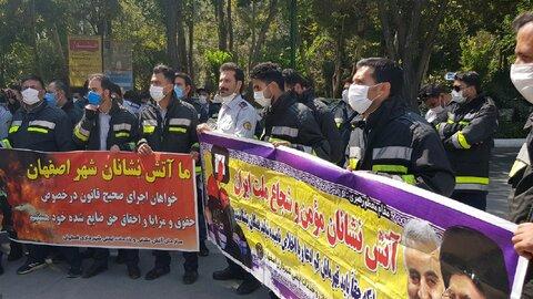 آتش نشانان اصفهان به چه معترض هستند؟