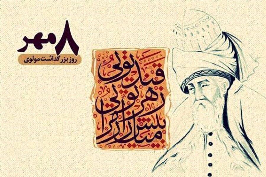 روز بزرگداشت مولانا + مولوی کیست و اشعار