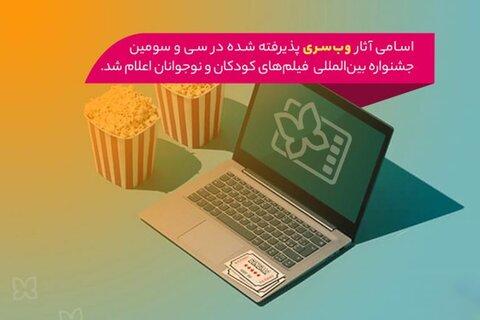 اعلام اسامی +آثار وبسری جشنواره فیلم کودک