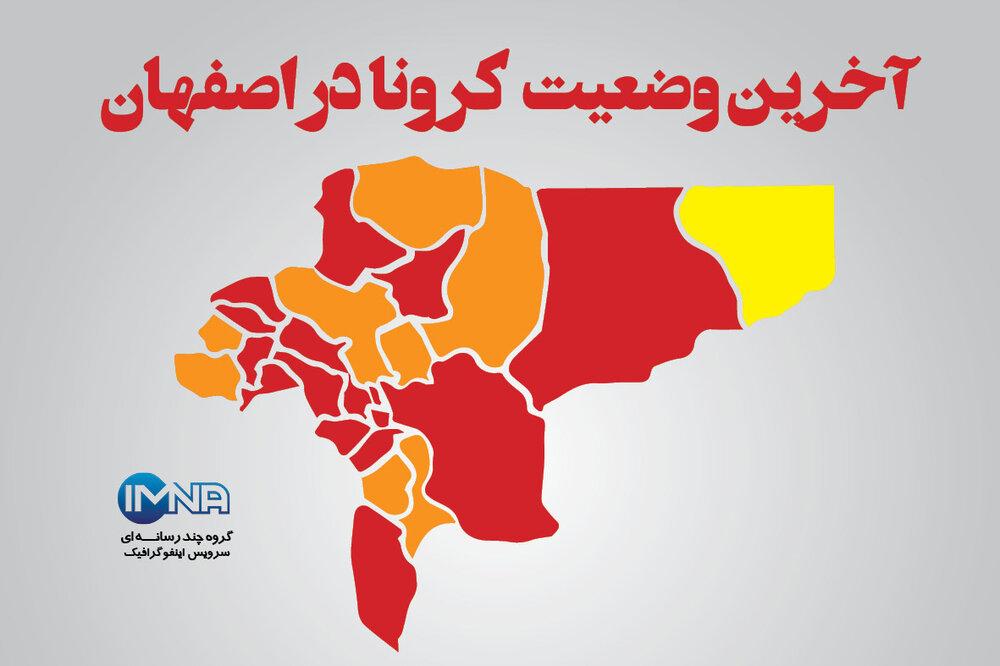 آخرین وضعیت کرونا در اصفهان(هشتم آبان ۹۹) + وضعیت شهرهای استان/اینفوگرافیک