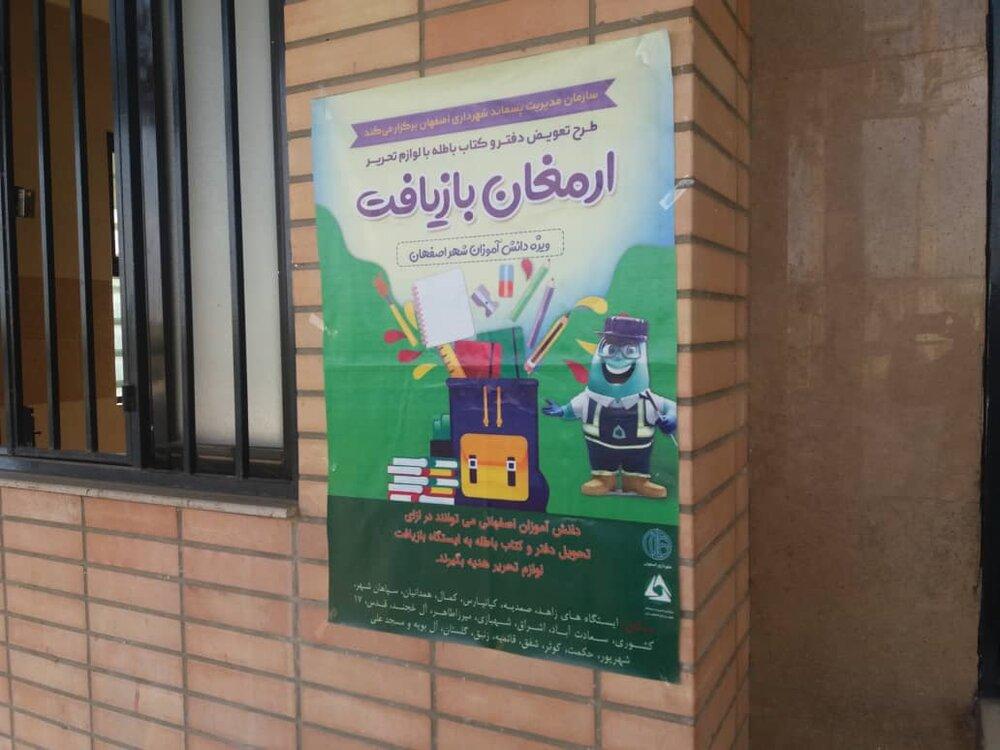 اجرای طرح «ارمغان بازیافت» در اصفهان