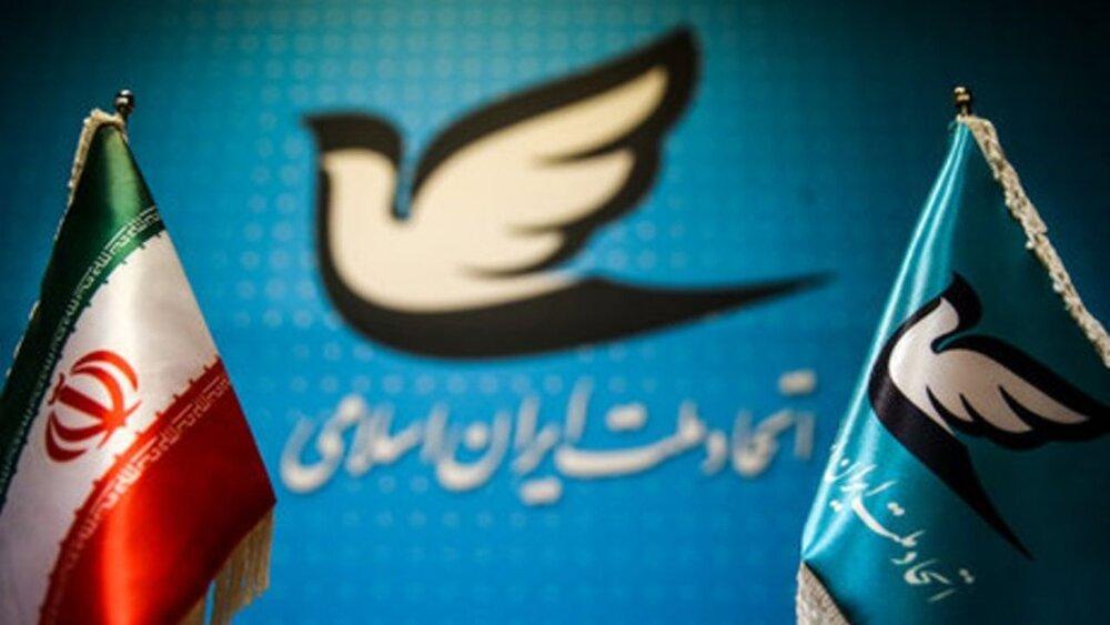 بیانیه حزب اتحاد ملت اصفهان در رابطه با صیانت از حقوق شهروندان
